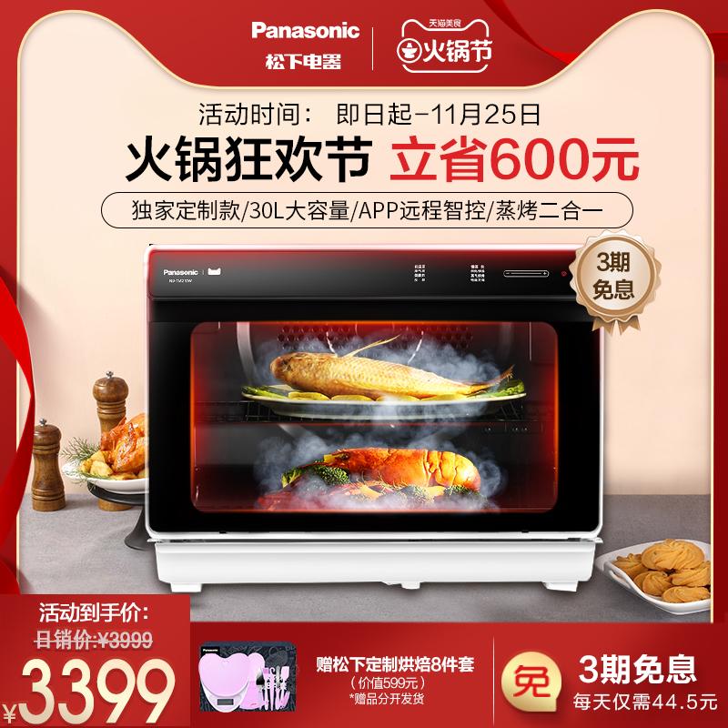 松下TM210蒸烤箱家用台式电烤箱蒸箱烤箱蒸烤一体机官方旗舰正品
