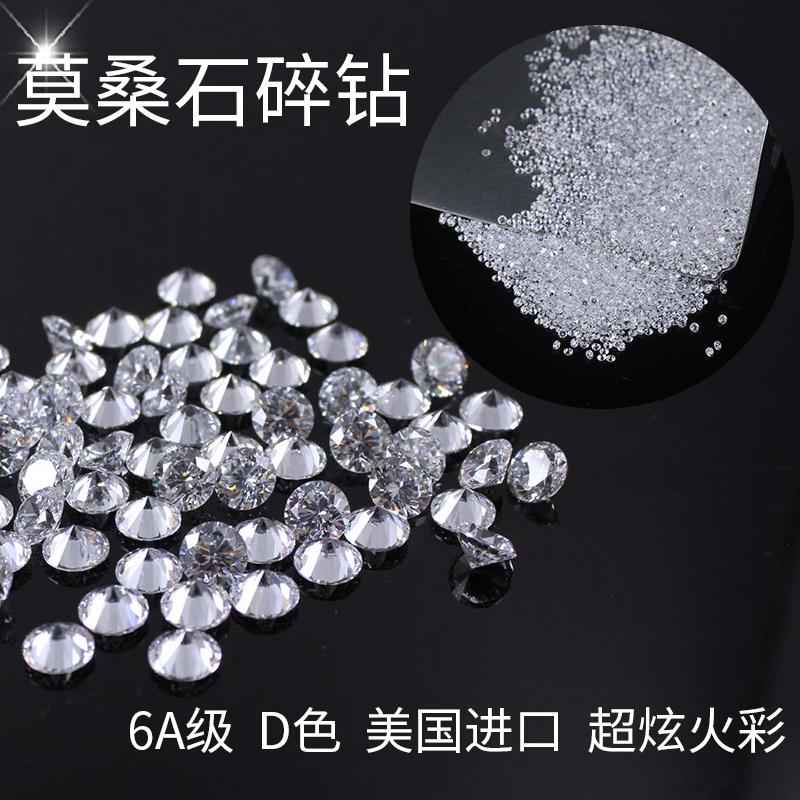 莫桑石碎钻裸石八心八箭厘石碎石小钻D色圆形定制镶嵌用碎钻