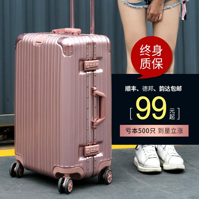 铝框行李箱拉杆箱万向轮旅行箱包20韩版男女24登机皮箱子28寸学生