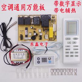 挂机空调通用内外机电脑板万能板维修板控制板数码显示电辅热主板图片