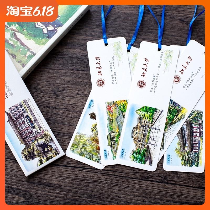 北京大学手绘书签校园特色纪念品礼品送学生礼物励志贺卡手信便签