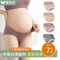 孕妇内裤低腰怀孕期爆款产前产后纯棉档内裤指定搭配首单体验
