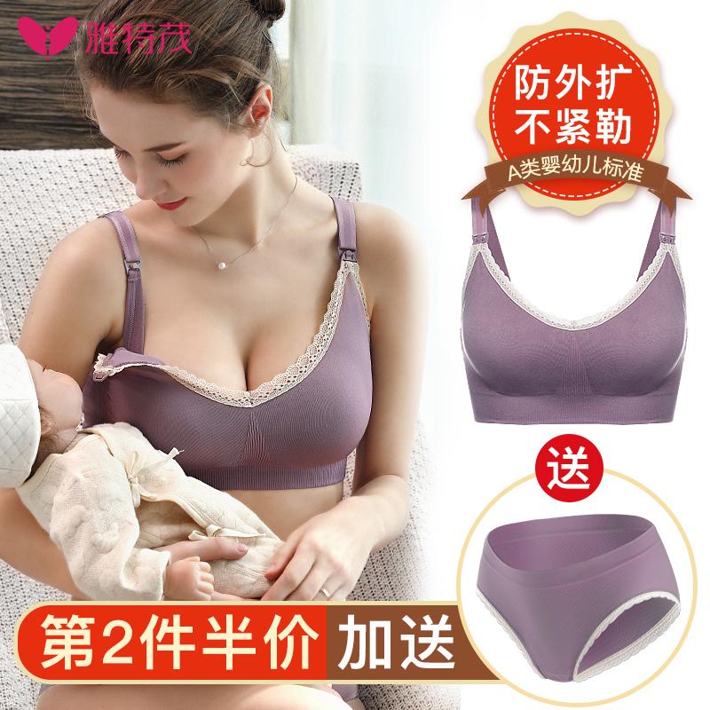 孕妇哺乳文胸无钢圈聚拢有型防下垂怀孕期胸罩喂奶上托内衣薄款