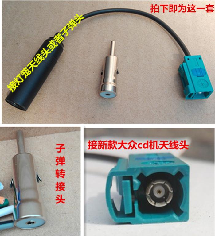 大众cd机天线转接头直角天线插头子弹头新款cd机转老款转接线加头图片