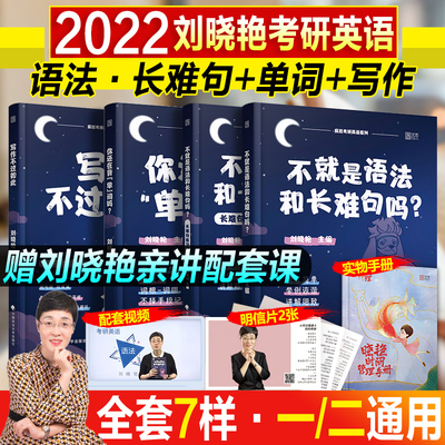 [Give time manual] 2022 postgraduate entrance exam English Liu Xiaoyan is not grammar and long difficult sentences, are you still memorizing words and writing but this is a full set of 3 2021 Liu Xiaoyan English one 201 English two 204 vocabulary book