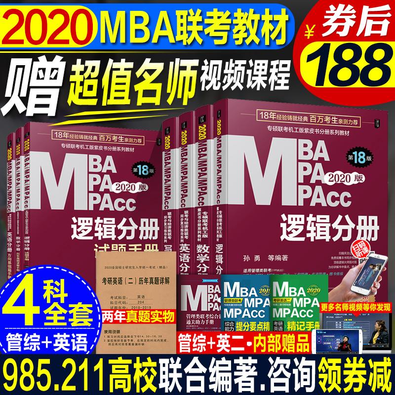 机工版mba联考教材2020逻辑写作数学英语分册老蒋mpa/mpacc199管理类联考综合能力396经济类2020年考研英语二在职研?#21487;?#25645;历年真题