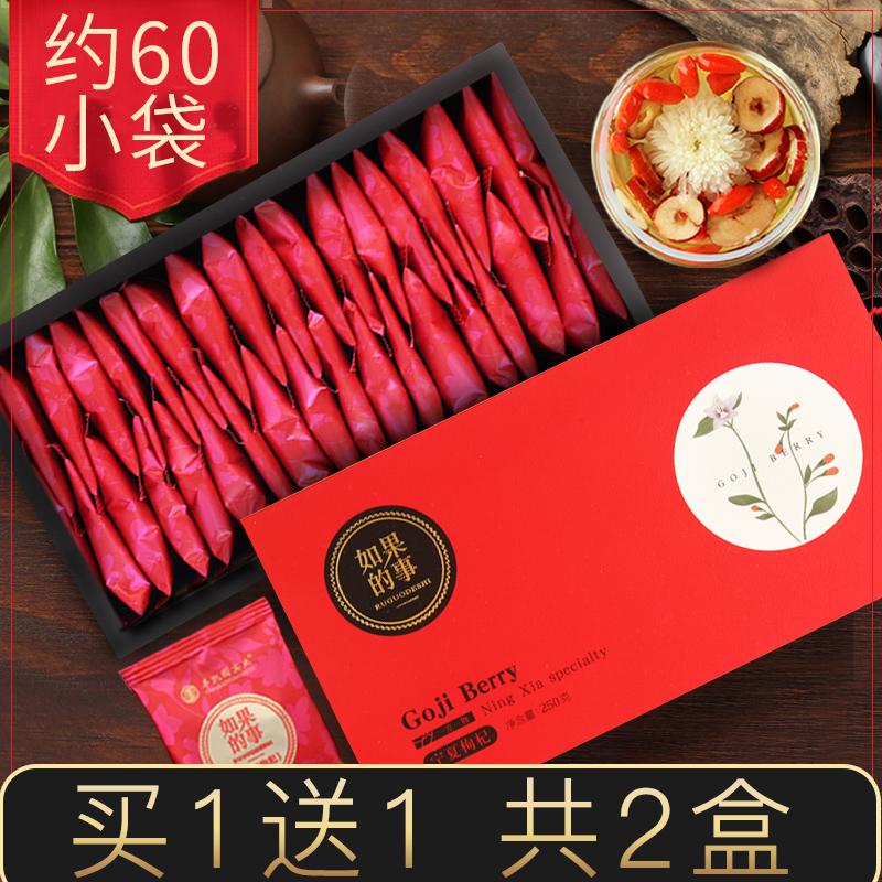 宁夏枸杞子特级2盒是500g免洗小包装正宗天然红构杞大粒茶男肾纯