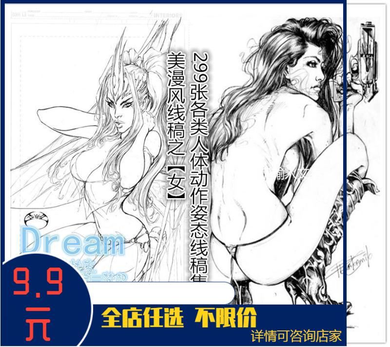 美漫风线稿之【女】299张各类人体动作姿态线稿集 漫画练习素材