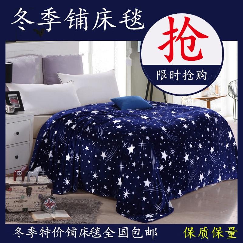 夏季薄毛毯床单珊瑚绒学生宿舍单人小毯子法兰绒铺床毯法莱绒盖毯
