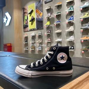 正品匡威Converse专柜 All Star经典常青款帆布鞋高帮 101010