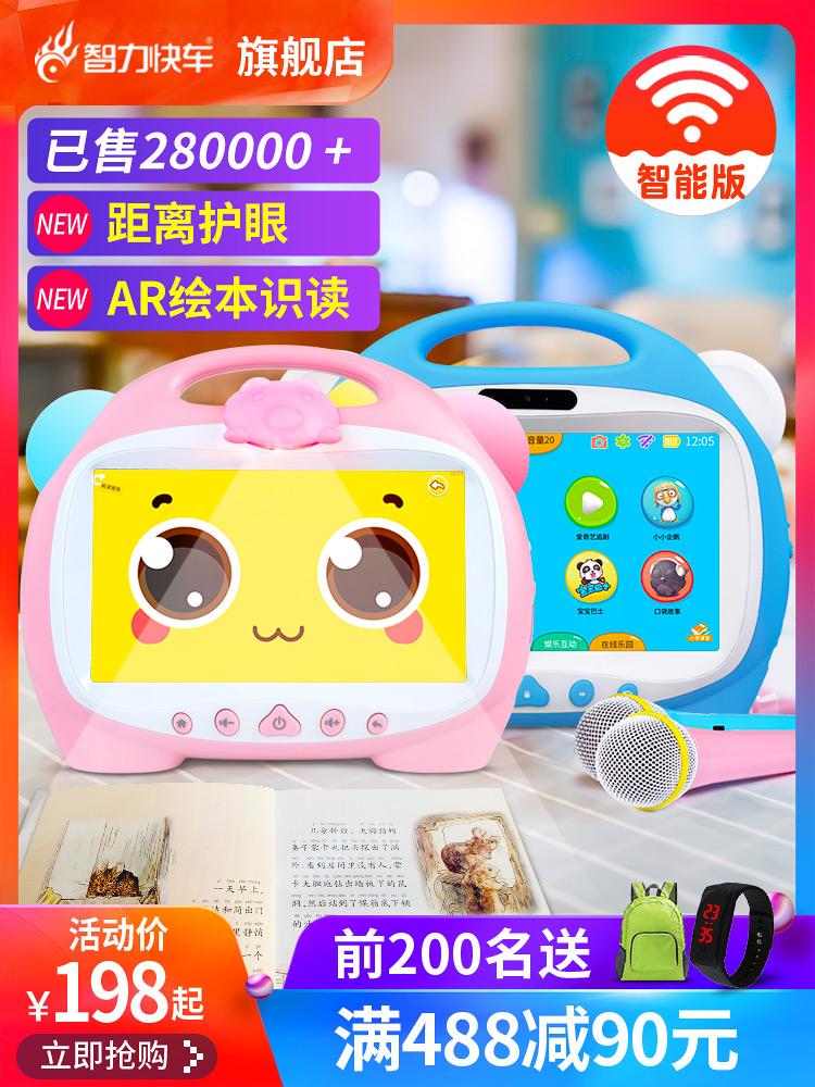 智力快车早教机儿童触摸屏wifi护眼宝宝视频学习故事机0-3岁6周岁