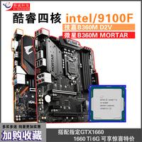 Intel/英特尔9100f9100f散片搭微星技嘉B360M昂达B365主板cpu套装