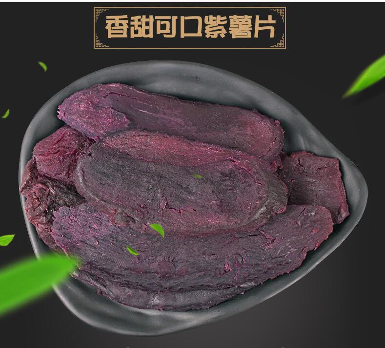无添加紫薯干小包装500g无糖地瓜干12月02日最新优惠