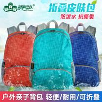 皮肤包轻便双肩背包男女户外旅行包儿童超轻折叠登山包防水运动包
