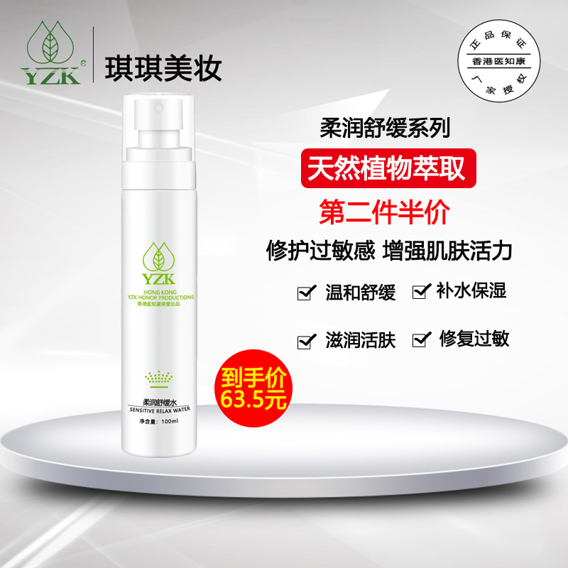 It is easy to relax, moisturize, spray, repair, calm, moisturize, moisten, toner and regulate the sensitive muscle YZK.