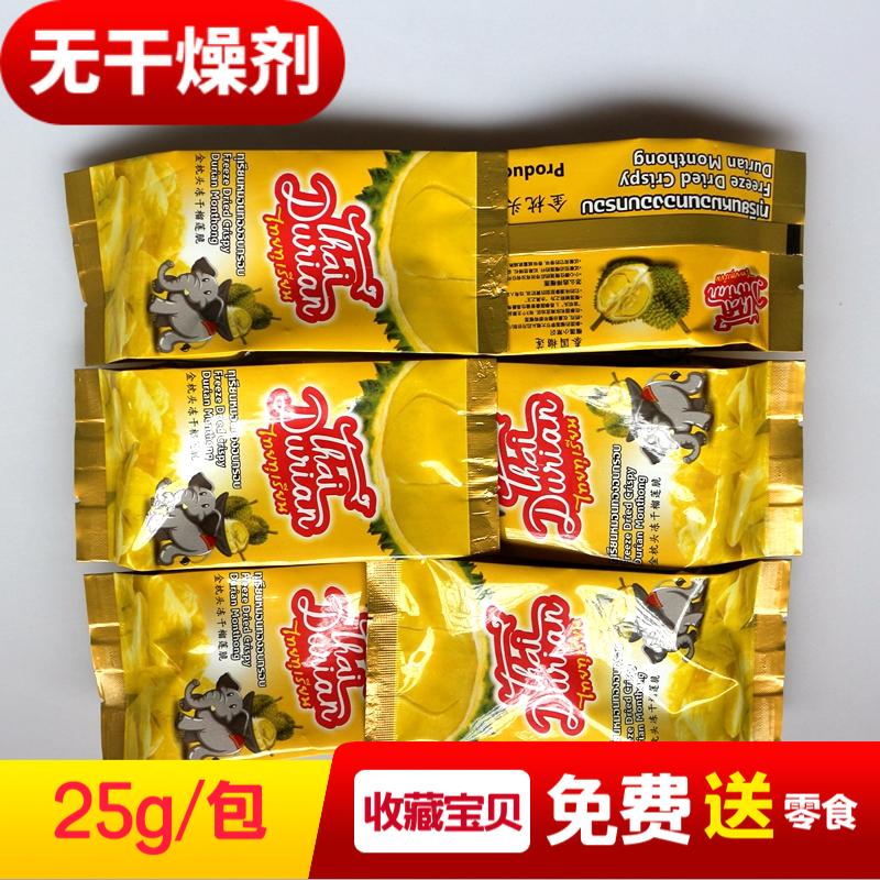 冻干榴莲干 泰国特产进口金枕头榴莲干500g【无干燥剂】 果干零食