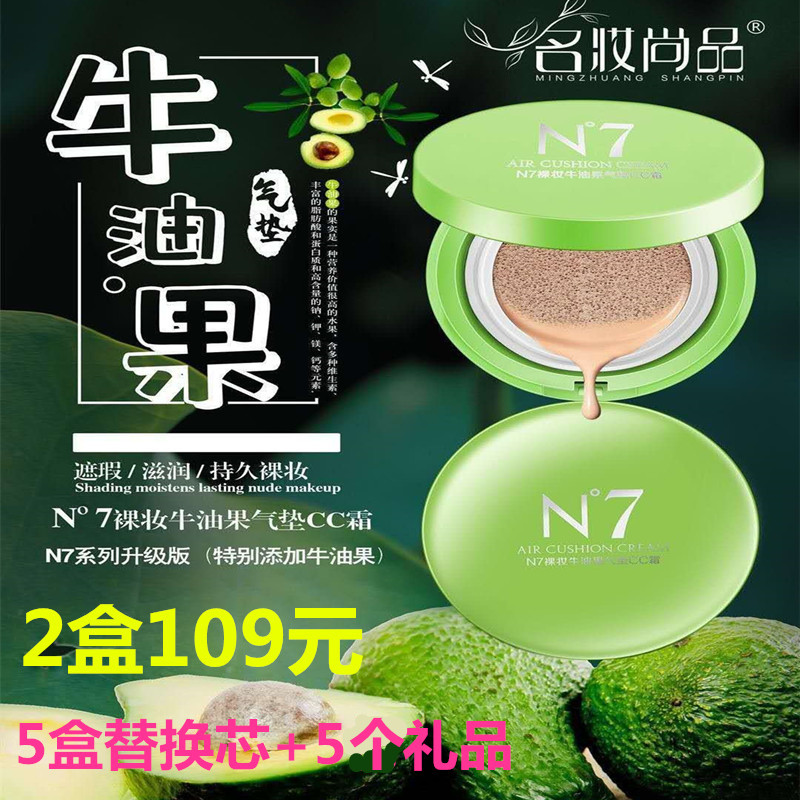 Famous cosmetics N7 air cushion CC cream avocado for women to brighten skin tone, repair skin and moisturize for a long time