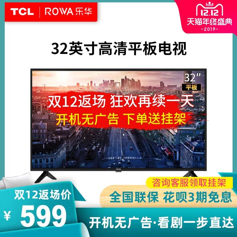 TCL旗下Rowa/乐华 32L56 32英寸高清彩电平板卧室液晶电视机28 40,可领取20元天猫优惠券