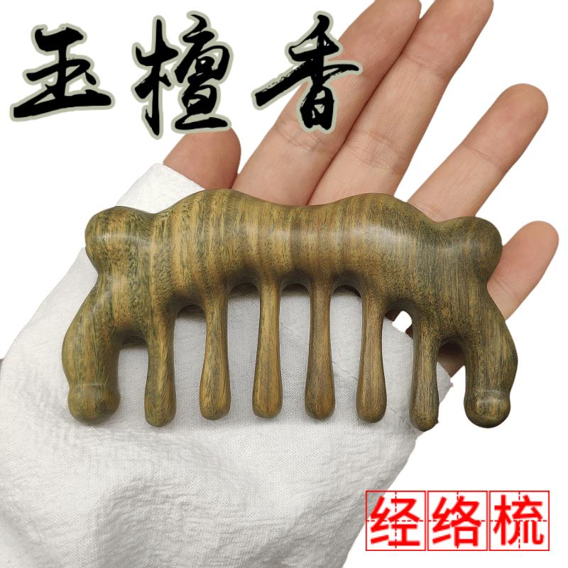 保健绿檀木梳子经络头疗按摩木梳中医工具多功能按摩梳通乳腺全身
