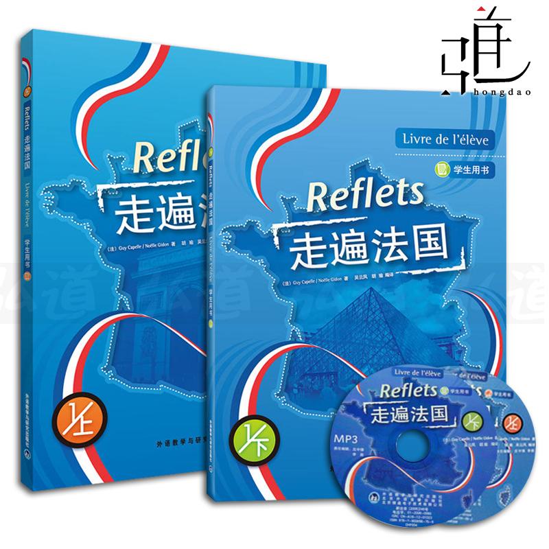 正版 外研社 Reflets 走遍法国1第一册 学生用书 教材上下 法语1 全套2本 大学法语学习书籍教程 附光盘 入门自学基础 法国语考试