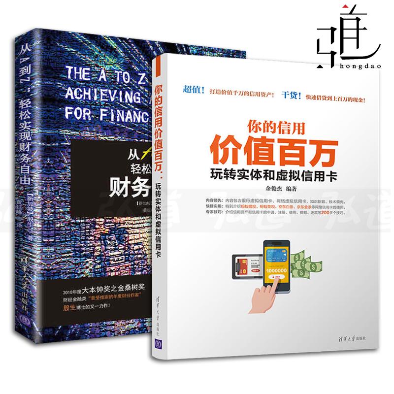 2本 你的信用价值百万-玩转实体和虚拟信用卡+从A到Z 轻松实现财务自由 管理与使用技巧书籍入门 提高信用资产 个人投资理财贷款