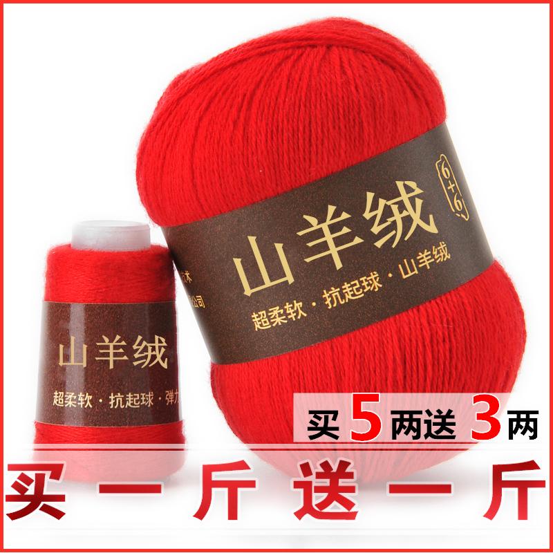 Шерстяные нитки для вязания Артикул 614327247319