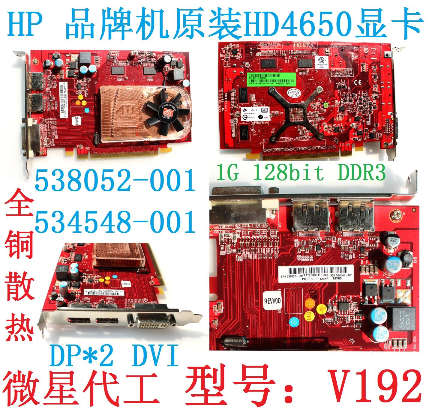 11月04日最新优惠HP 原装显卡 微星 V192 HD4650 1G 128b D3 DP 538
