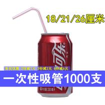 1000支一次性饮料吸管喝水豆浆可乐弯曲软管平口彩色吸管18-21cm