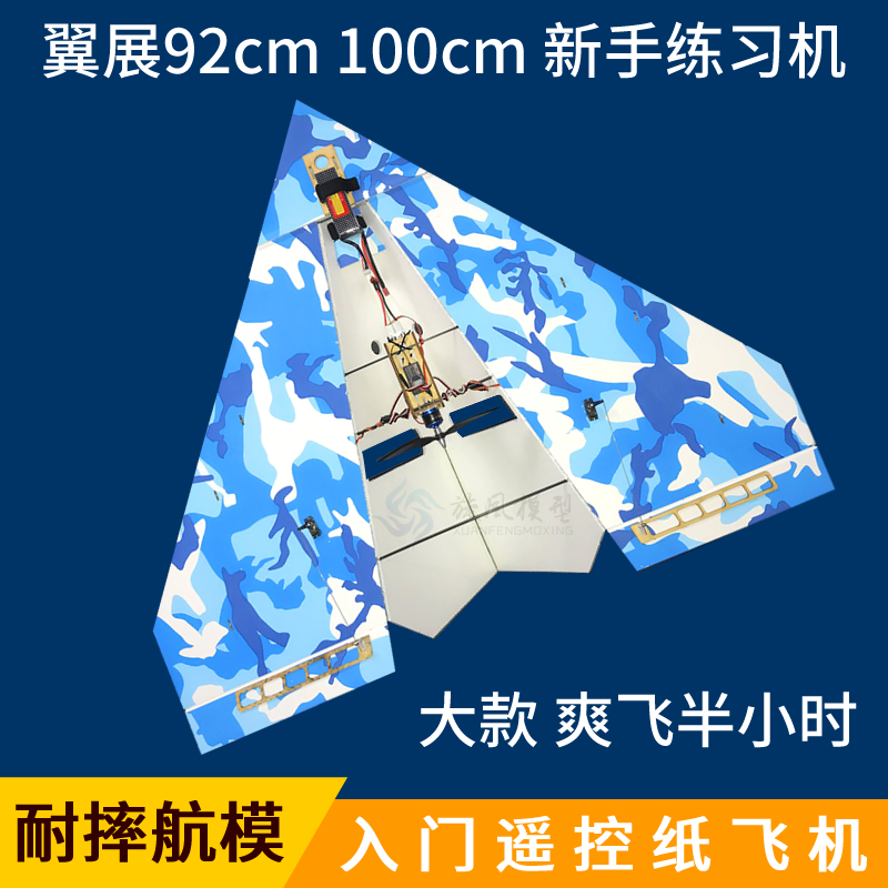 PP魔术板纸飞机翼展92cm航模遥控固定翼三角翼新手入门滑翔练习机限6000张券