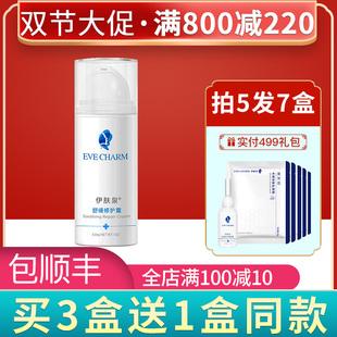 【伊膚泉授權】舒緩修護霜修護補水鎖水温和無刺激滋潤官網正品
