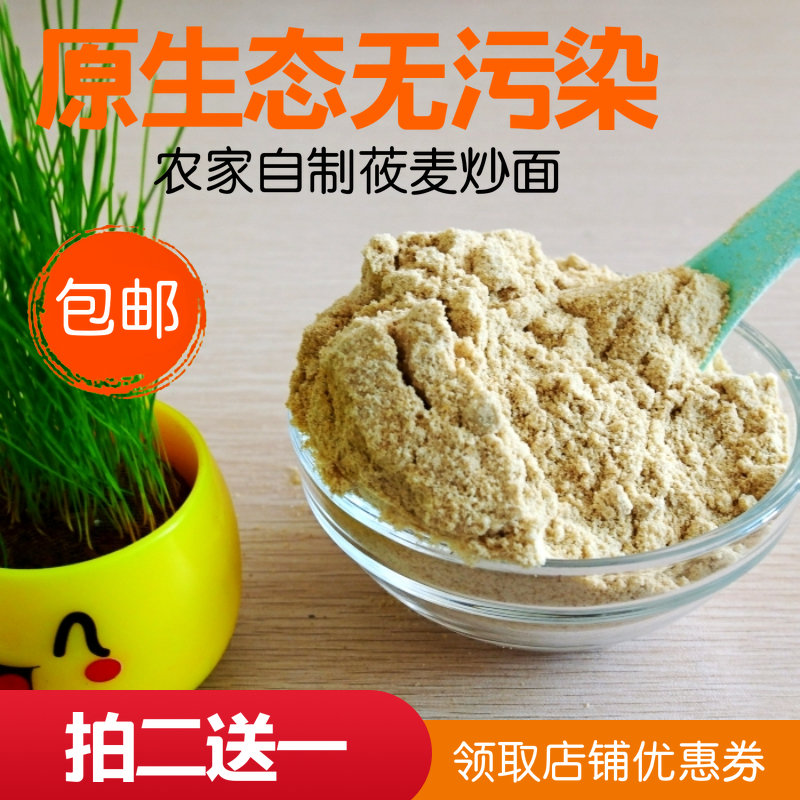 Inner Mongolia Chifeng special product fried noodles cooked naked oats noodles oil wheat cooked oats flour farmers fried half a kilogram sold 2 free 1