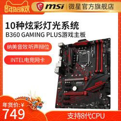 【年货节】MSI/微星 B360 GAMING PLUS 全新1151针台式机电脑主板支持8代CPU
