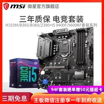 主板套裝B360技嘉處理器cpu散片71008100i3酷睿英特爾Intel