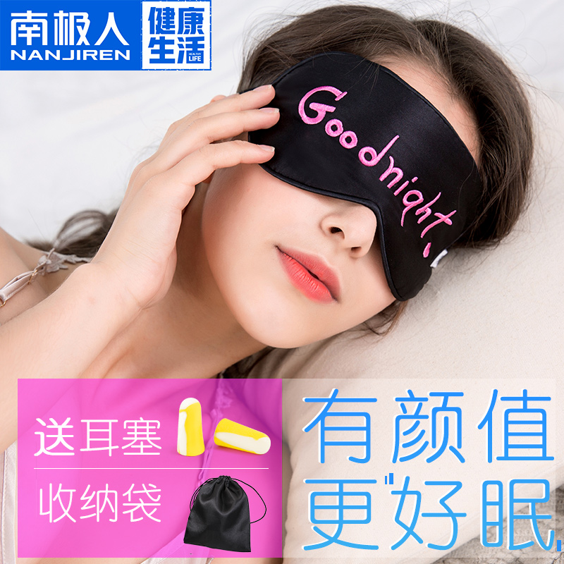 10月12日最新优惠南极人真丝可爱韩国睡眠遮光眼罩