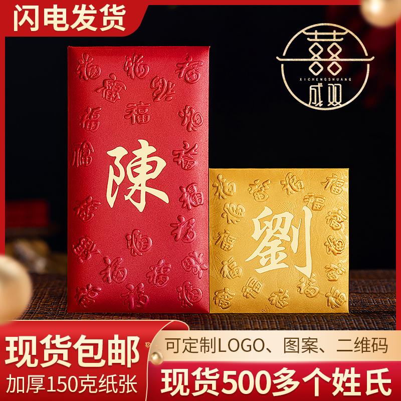 Конверты для Китайского нового года Артикул 577421530426