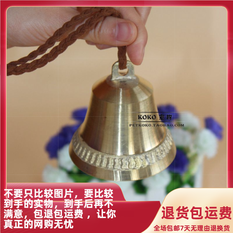 ? Pure brass trumpet bell big dog bell pet copper bell hound horse cow sheep bell medium large dog Z