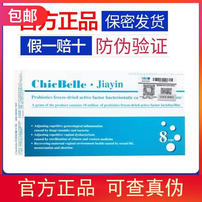 德沃中国佳茵吃的益生菌乳酸菌胶囊妇科私处护理清洁保养包邮