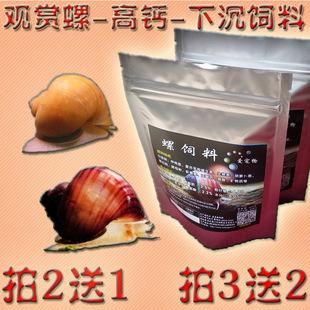 观赏螺饲料 高钙螺食 蜗牛 黄金螺 神秘螺 苹果螺粮 200g