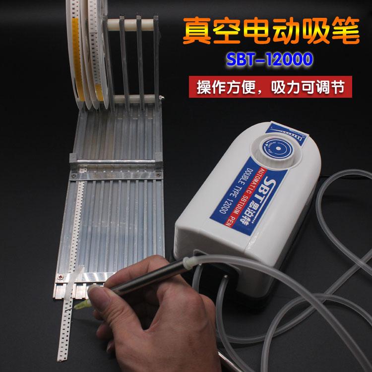 SMT手工贴片机 电动吸笔 真空吸笔 IC吸笔 五槽喂料架 强力型