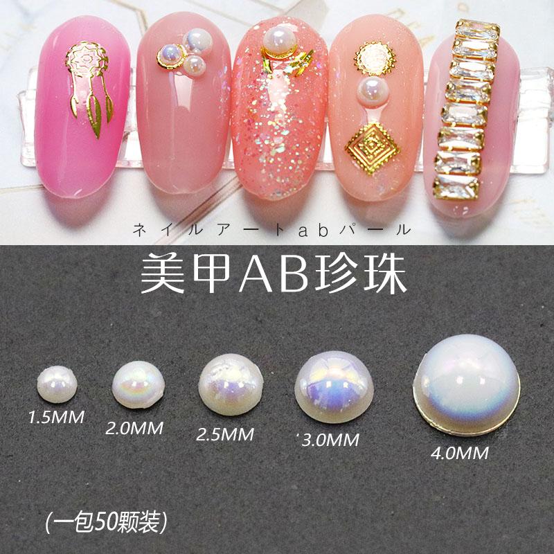 美甲店常用AB幻彩米白色平底半圆珍珠美甲饰品珍珠现款美甲工具