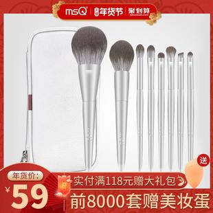 MSQ/魅絲蔻8支銀雪化妝刷套裝全套唇刷眼影腮紅散粉刷子美妝工具