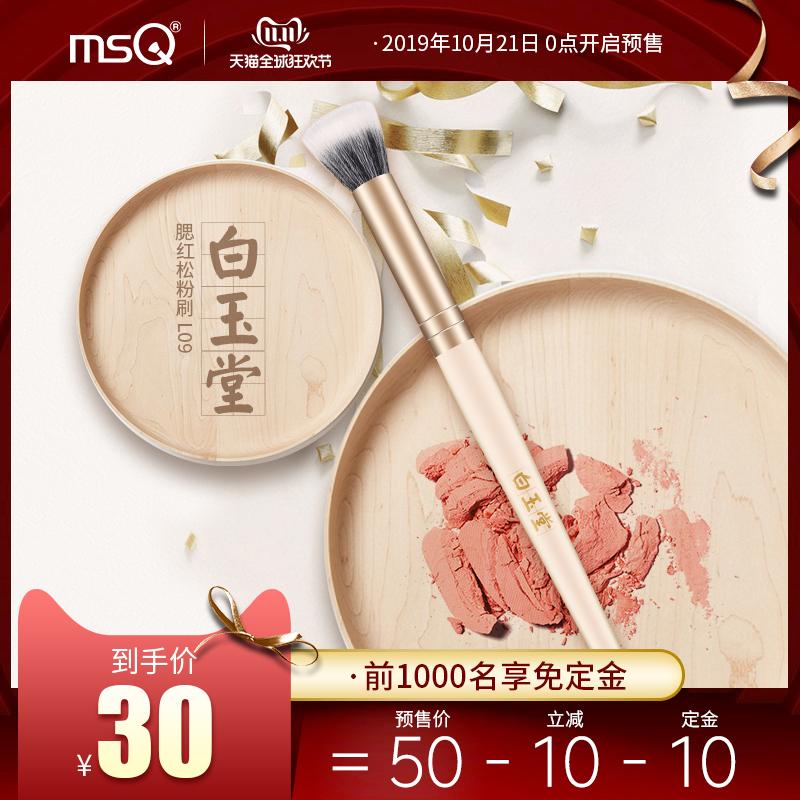 【双11预售】MSQ/魅丝蔻白玉堂多功能点彩刷腮红刷一支装化妆刷子