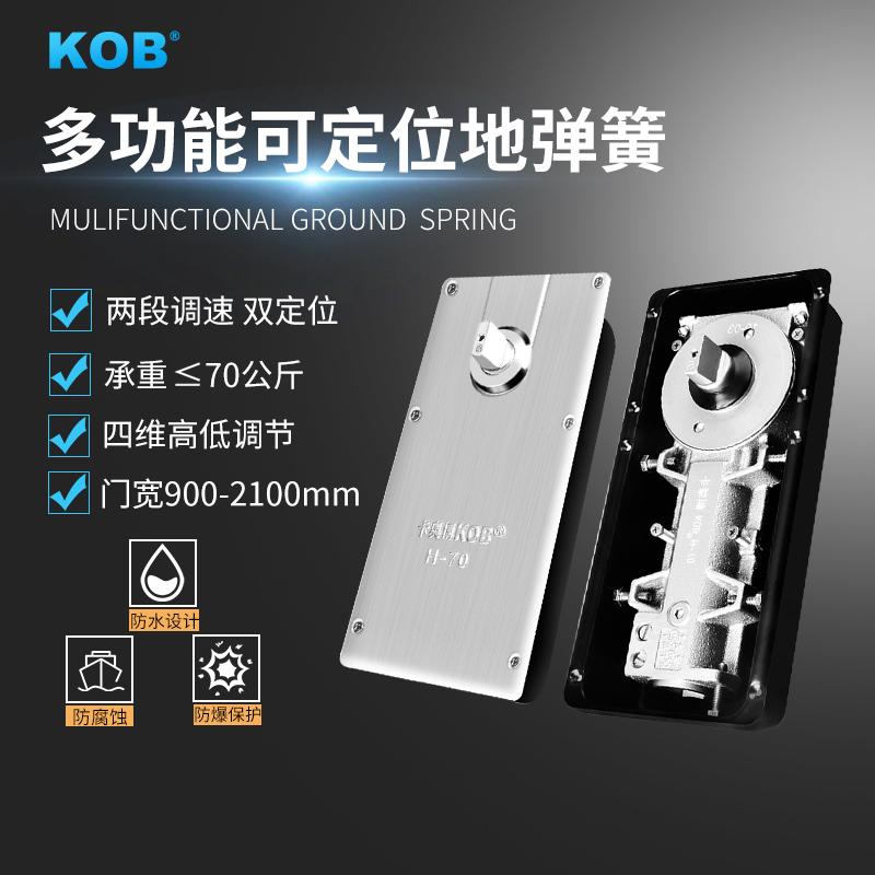 KOB玻璃门地弹簧有框木门地弹门门弹簧通用地弹璜玻璃门地簧配件