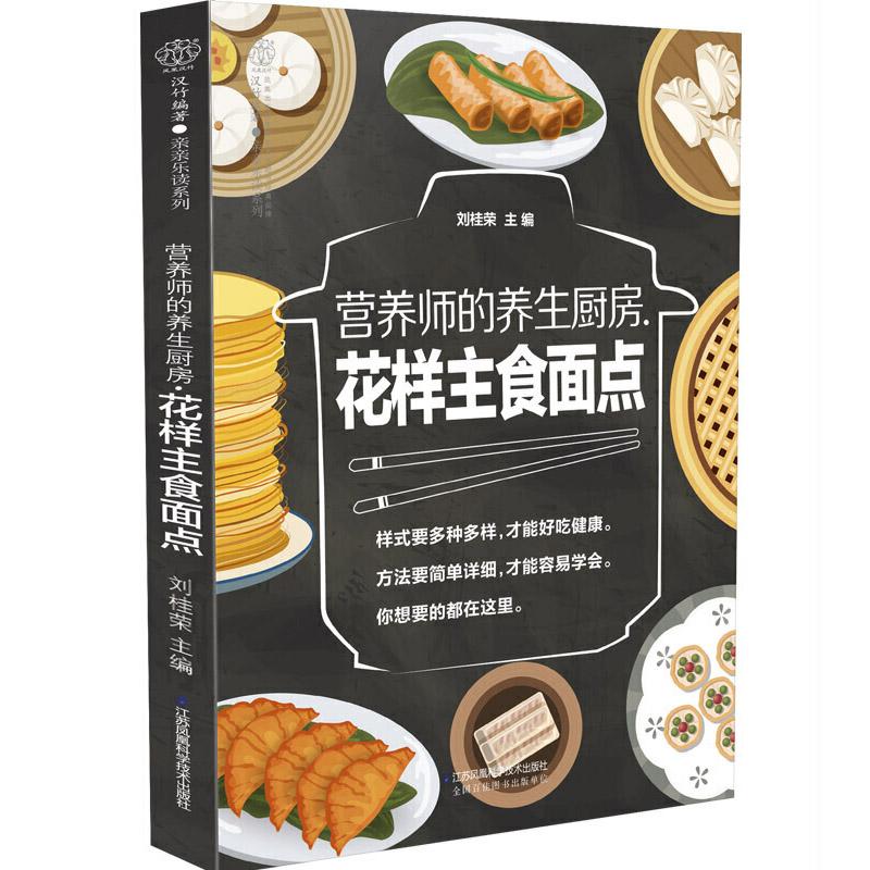 营养师的养生厨房. 花样主食面点 馒头饺子包子花卷饼混沌发糕面条米饭等主食做法大全指导书 营养主食制作过程 烹饪美食书籍