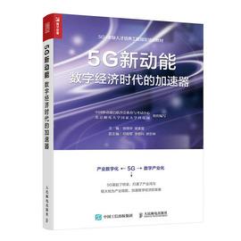 正版 5G新动能 数字经济时代的加速器 融合融通融智发展移动5G计划解读华为科技变革力量世界经济理论书籍移动通信互联宽带书图片