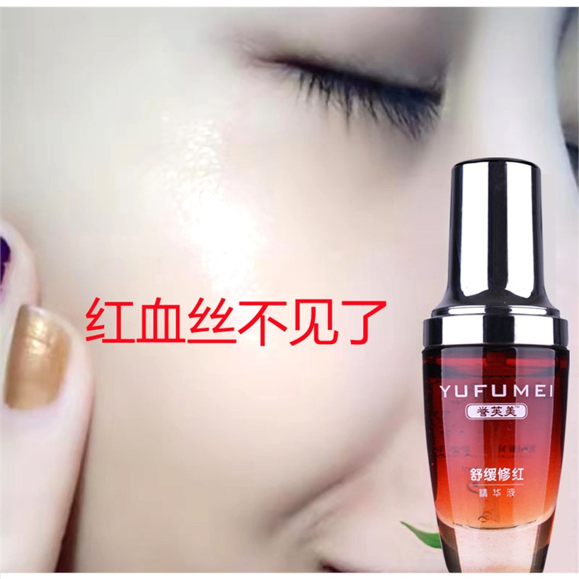 Remove the red blood, repair the cuticle essence, remove the blushing face, high altitude red sensitive skin care products.