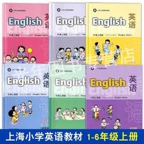 正版上海小学教材一年级到六年级上册全套英语教材一二三四五六年级第一学期牛津版英语教科书全套1-6年级课本上海教育出版社