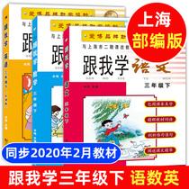 2020新部编版 跟我学三年级下 语文 数学 英语n版 3年级下册第二学期 上海小学课本同步教材全解课后练习习题解答学习方法指导