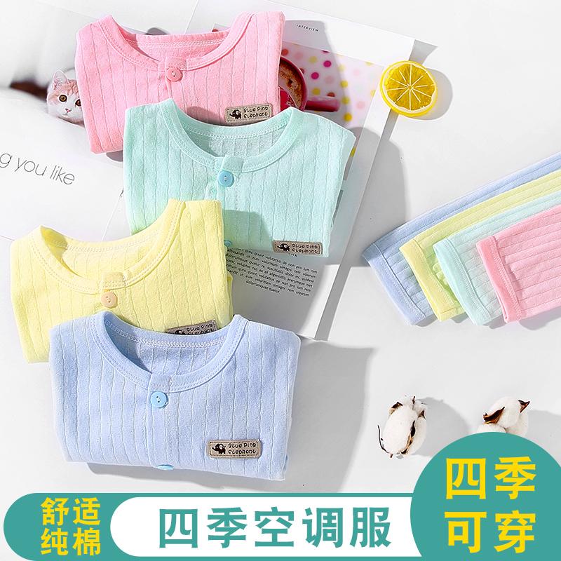 新生儿内衣纯棉长袖