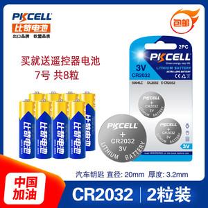 Pkcell cr2032纽扣电池3v 扣子电池cr2025 cr2016机顶盒大众现代丰田奔驰汽车遥控钥匙原装正品买就送7号电池
